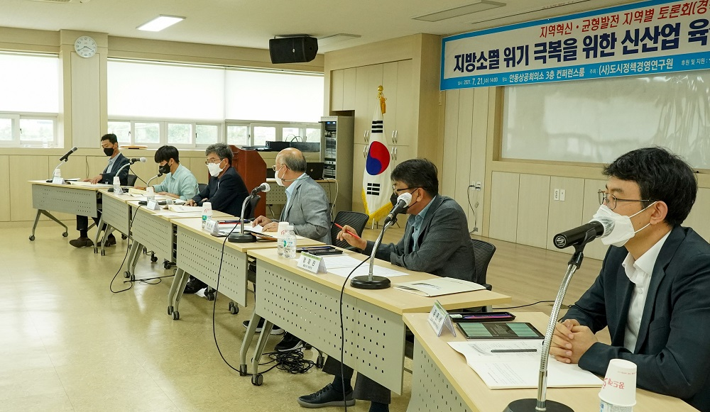 <사진 3> 21일 안동상공회의소에서 개최된 지역혁신·균형발전 토론회에서 참석자들이 지방소멸위기 극복방안에 대해 토론하고 있다.
