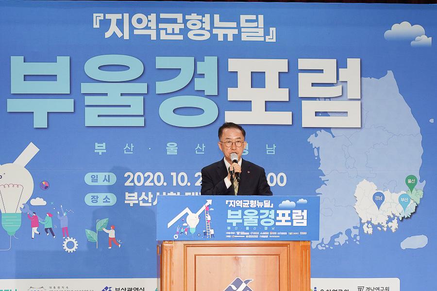 부울경포럼 김사열 국가균형발전위원장 개회사 사진