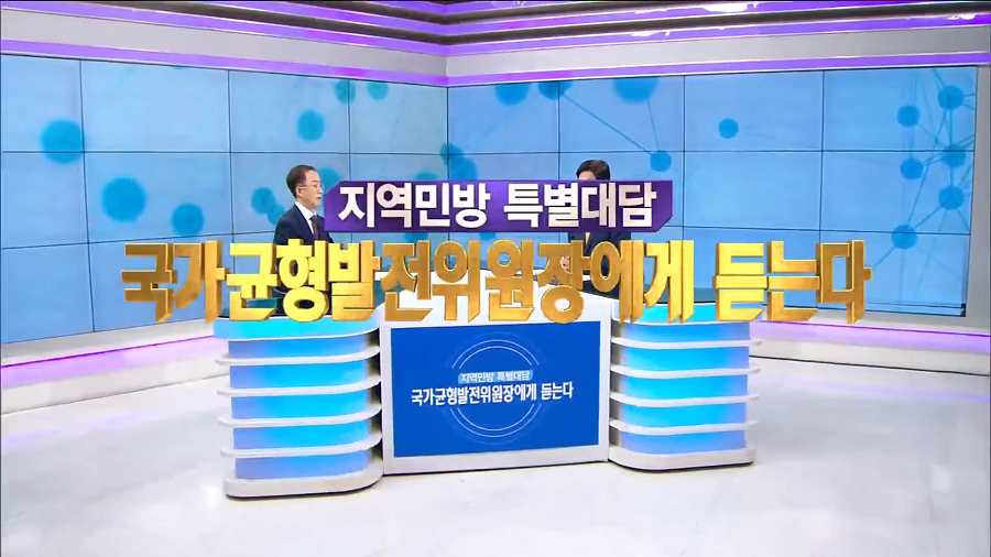 김사열 위원장, [지역민방 특별대담] 출연 사진