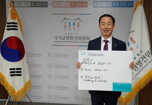 김사열 위원장, 코로나 극복 희망릴레이 참여 사진