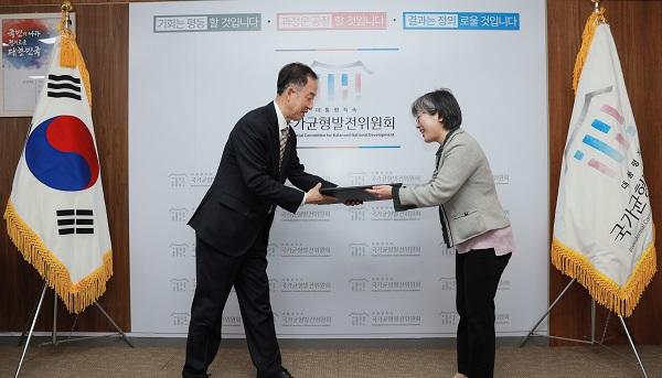 국가균형발전위원회 진영효 위원 위촉 사진